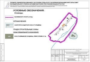 ПЗЗ_ГД-2 д.Сумсабашево