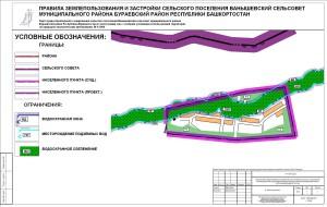 ПЗЗ_ГД-3 д.Малошукшаново